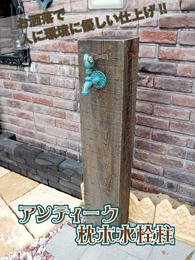 枕木水栓柱